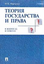 Теория государства и права в вопросах и ответах: Учеб. пособие