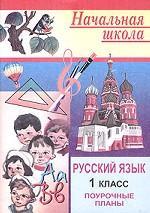 Русский язык. 1 кл.: Поурочные планы по учеб. Рамзаевой Т.Г