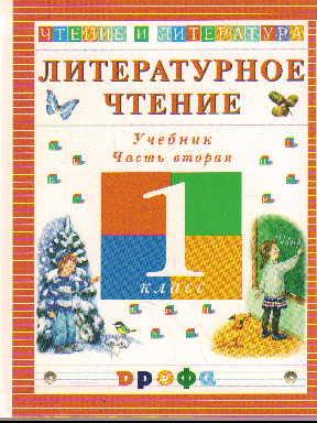 Литературное чтение. Чтение и литература. 1 кл.: Учебник: В 2-х ч.: Ч. 2