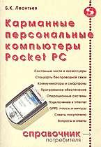 Карманные персональные компьютеры Pocket PC: Пособие покуп-ля(Справ.потреб.