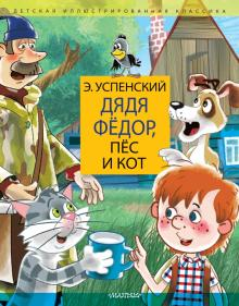 Дядя Федор, пес и кот. Дядя Федор идет в школу