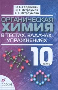 Органическая химия в тестах, задачах, упражнениях. 10 кл.: Учеб. пособие
