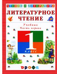 Литературное чтение. Чтение и литература. 1 кл.: Учебник: В 2-х ч.: Ч. 1
