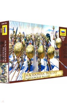 Военно-исторические миниатюры Македонская фаланга IV-I вв. до н.э.