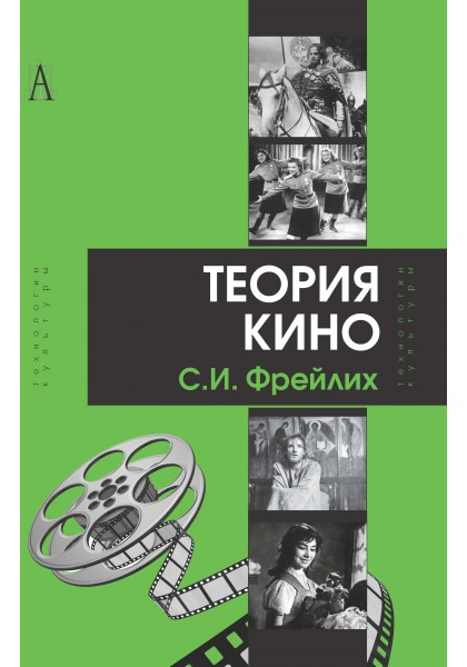 Теория кино: От Эйзенштейна до Тарковского: Учебник для вузов