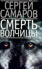 Смерть волчицы (мал.)