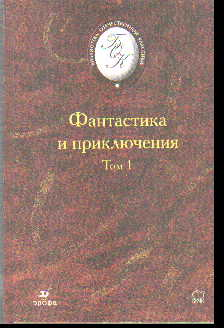 Фантастика и приключения: В 2 т. Т.1