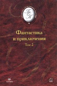 Фантастика и приключения: В 2 т. Т.2