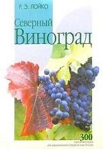 Северный виноград: 300 сортов винограда