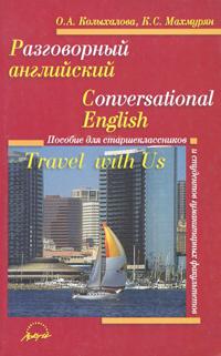 Разговорный английский: Пособие для старшеклассников (Абитуриент)
