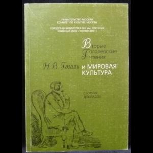 Н.В. Гоголь и мировая культура: Вторые Гоголевские чтения: Сборник докладов