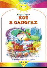 Кот в сапогах. 4-6 лет