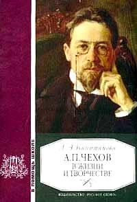 А.П. Чехов в жизни и творчестве: Учеб. пособие для школ, гимназий, лицеев