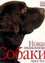 Новая энциклопедия: Собаки