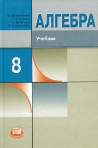 Алгебра. 8 кл.: Учебник для углубл.изучения математики /+624225/