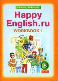 Happy English.ru. 8 кл.: Рабочая тетрадь №1 с раздат. матер. /+627336/