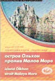 Карта: Остров Ольхон. Пролив Малое море. Island Olkhon. Strait Maloye More