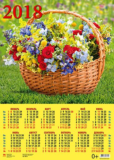 Календарь листовой 2018 90812 Корзина с цветами