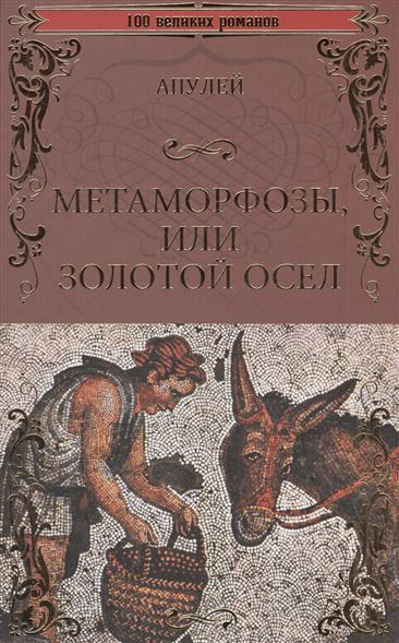 Метаморфозы, или Золотой осел: Роман