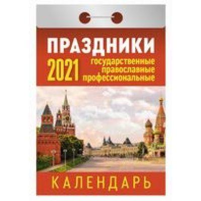Календарь отрывной 2021 Праздники: госуд., правосл., профес.