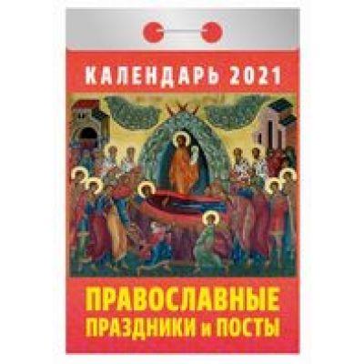 Календарь отрывной 2021 Православные праздники и посты