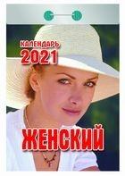 Календарь отрывной 2021 Женский