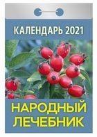 Календарь отрывной 2021 Народный лечебник