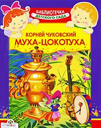 Муха-Цокотуха: Сказка