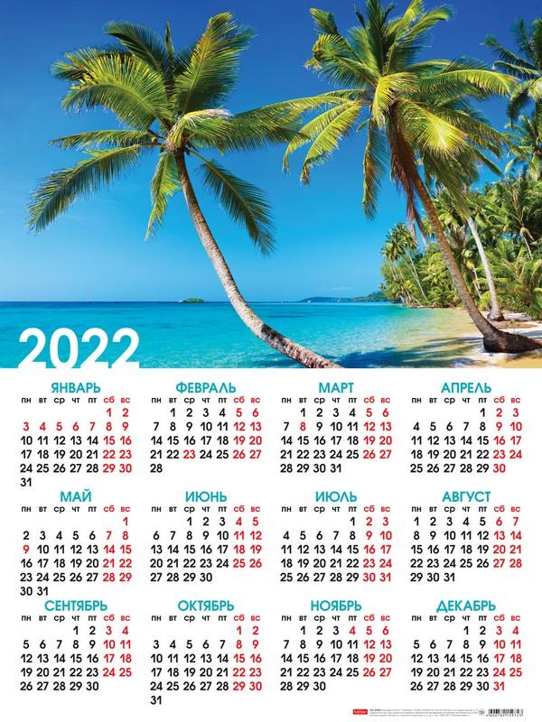 Календарь листовой 2022 Кл2_16928 Райский уголок