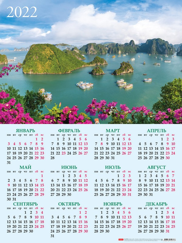 Календарь листовой 2022 Кл2_25947 Морские дали
