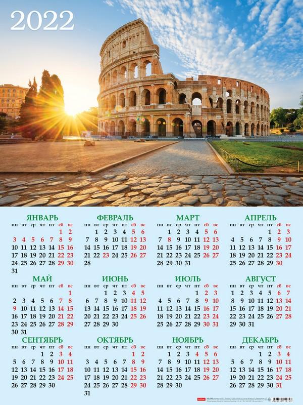 Календарь листовой 2022 Кл2_25128 Италия