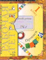 """Пропись № 1 к учебнику """"Букварь"""" Л.Е. Журовой 1 класс"""