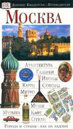 Москва (Города и страны как на ладони) (Дорлинг Киндерсли Путеводители)