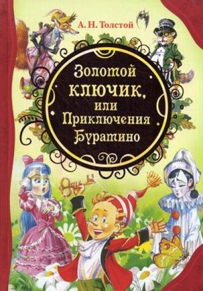 Золотой ключик, или приключения Буратино: Сказочная повесть