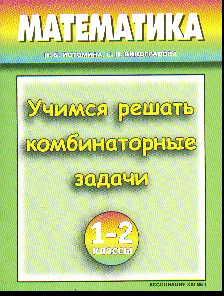 Математика. 1-2 кл.: Учимся решать комбинаторные задачи: Тетрадь