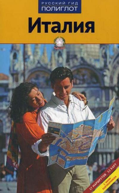 Путеводитель. Италия: 17 маршрутов, 12 карт: С мини-разговорником