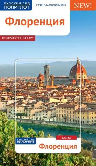 Флоренция: Путеводитель с мини-разговорником: 12 маршрутов, 11 карт