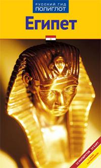 Египет: Путеводитель с мини-разговорником: 10 маршрутов, 14 карт