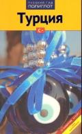 Путеводитель. Турция: 11 маршрутов, 13 карт. С мини-разговорником