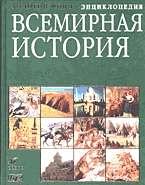 Всемирная история: Энциклопедия