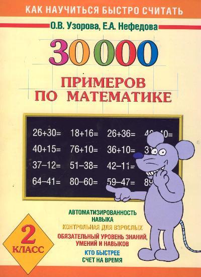 30 000 примеров по математике. 2 кл.: Как научиться быстро считать