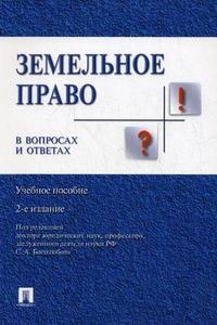 Земельное право в вопросах и ответах: Учеб. пособие