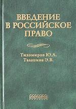 Введение в российское право
