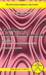 Управление современной школой: Вып. 3: Муниципальные метод. службы