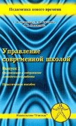 Управление современной школой: Вып. 2: Организ. и содержание метод. работ