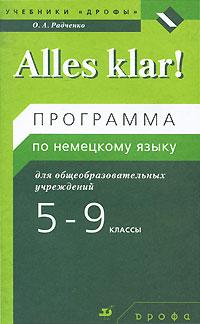 Alles klar! 5-9 кл.: Программа по немецкому языку... (1-5-й годы обучения)