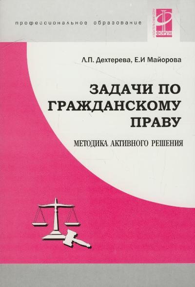Задачи по гражданскому праву: Методика активного решения: Учеб. пособие