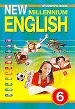 New Millennium English 6: Учебник английского языка для 6 кл.