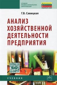 Анализ хозяйственной деятельности предприятия: Учебник