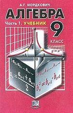 Алгебра. 9 кл.: Учебник: В 2-х ч. Ч. 1